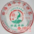 2008年357克珍藏青饼