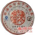 2008年250克金毫熟贡饼