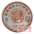 2009年福今250克熟贡饼