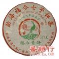 2009年福今357克青饼